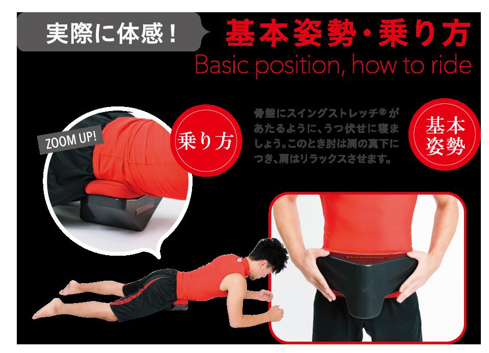 実際に体感!基本姿勢 乗り方 骨盤にスイングストレッチ®があたるように、うつ伏せに寝ましょう。このとき肘は肩の真下につき、肩はリラックスさせます。